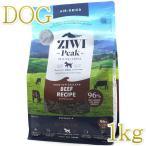 NEW ジウィピーク犬NZグラスフェッドビーフ 1kg エアドライドッグフード正規品