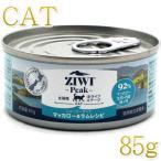 NEW 猫用 ジウィピーク キャット缶 NZマッカロー&ラム 85g 全年齢対応ジーウィーピークZiwipeak正規品