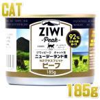 NEW 猫用 ジウィピーク キャット缶 NZグラスフェッドビーフ 185g 正規品
