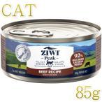 NEW 猫用 ジウィピーク キャット缶 NZグラスフェッドビーフ 85g 正規品