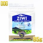 NEW 犬用 ジウィピーク エアドライ・ドッグトリーツ NZグラスフィッド ビーフ 85g 総合栄養食 正規品