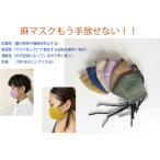 麻マスク 夏マスク 布マスク リネン 立体 洗える 男女兼用 おしゃれマスク フリーサイズ  蒸れない マスク 暑くないマスク ハンドメイド 日本製