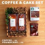ギフト プレゼント コーヒー スイーツ スターバックスコーヒー×クリエグリエ 選べる金澤窯出しパウンドケーキギフト 3個セット スタバ 内祝い 贈答品