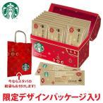 スターバックスコーヒー オリガミ パーソナルドリップコーヒーギフト ホリデーシーズンブレンド 紙袋付き(スタバ ORIGAMI クリスマスプレゼント 贈答品)