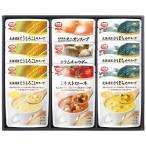 【まとめ買い5セット】スープギフト MCC(コーンスープ かぼちゃスープ オニオンスープ ミネストローネ クラムチャウダー)