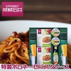 パスタギフト 成城石井 グリーンパスタセット SJP-30(特製ボロネーゼパスタソース シーチキン オリーブオイル スパゲティ)