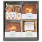 アンワインド ありがとうスイーツ・パウンドケーキ・米粉クッキーセット UNA4SN 内祝い 結婚内祝い 出産内祝い ホワイトデーギフト 引き出物 洋菓子ギフト