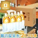ショッピングミネラルウォーター 観音温泉水 2L ×6本入り ミネラルウォーター(飲む温泉 国産天然水)ペットボトル