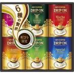 キーコーヒー ドリップオンギフト KDV-30N 結婚内祝い 出産内祝い ギフト 贈答品 贈り物 お返し