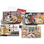 繁盛店ラーメンセット乾麺(8食) CLKS-03 結婚内祝い 出産内祝い ギフト 贈答品 贈り物 お返し