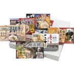 繁盛店ラーメンセット乾麺(12食) CLKS-04 結婚内祝い 出産内祝い ギフト 贈答品 贈り物 お返し