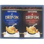キーコーヒー ドリップオンギフト CAG-10N 結婚内祝い 出産内祝い ギフト 贈答品 贈り物 お返し