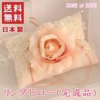 リングピロー ローズetローズ ピンク 完成品 日本製 ブライダルグッズ ウェディング 挙式用 結婚式