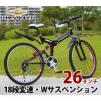 CHEVROLET(シボレー)折畳み自転車 WサスFD-MTB26 18SE 26インチ ブラック(...