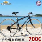 折り畳み自転車 クロスバイク 700C 6段ギア CHEVROLET(シボレー)FD-CRB700C...