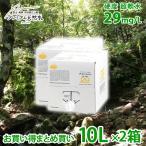 ショッピングミネラルウォーター ミネラルウォーター 伊豆の天然水29 10L×2箱