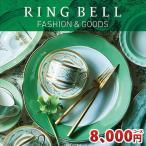 リンベル カタログギフト ラヴィ コース カシオペア 8000円コース出産内祝い 結婚内祝い 引き出物
