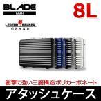 レジェンドウォーカーグランド BLADE ブレード)6604 ビジネスアタッシュケース 8L