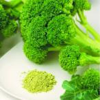 野菜粉末 ブロッコリーファインパウダー 100g入り 無添加・無着色