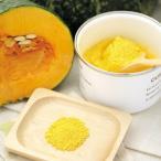 ダイエット、栄養補給に「野菜粉末 かぼちゃファインパウダー 10g入り」【無添加・無着色】