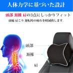 ネックパッド クッション 車 首 ドライブ 運転 頭痛 肩こり ヘッドレスト 低反発 車用 ネックパット 人体力学に基づいた設計 頸椎サポーター