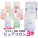 ダスキン 消臭 ・ 芳香剤 ピュアコロン (7つの香りから選べる3個セット)【 送料無料 】で【 ポイント15倍 】