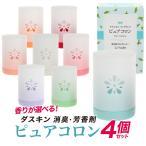 ダスキン 消臭 ・ 芳香剤 ピュアコロン (7つの香りから選べる4個セット)