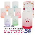 ダスキン 消臭 ・ 芳香剤 ピュアコロン (7つの香りから選べる5個セット)【 送料無料 】で【 ポイント15倍 】