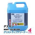 ダスキン 排水溝洗浄剤 グリストラップクリーナー 4リットル(26mlプッシュポンプ付) 業務用 キッチン 排水溝 パイプ 洗浄 に。