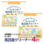 森の生活 フィトンα 風呂釜クリーナー 2個入り×2セット 湯垢 、 皮脂汚れ 石鹸カス を一掃! 【送料無料】