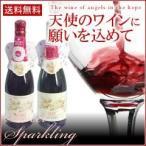 ショッピングイタリア 天使のワインに願いを込めて(スパークリングワイン2本セット)