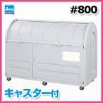アロン化成 エコランドステーションボックス #800C キャスター付 ウォームグレー 大型ゴミ収集保管容器/ゴミステーション/ゴミ収集
