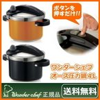 ショッピング圧力鍋 鍋 圧力鍋 IH対応 ワンダーシェフ オース 4リットル  ブラック/オレンジ
