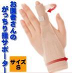 ■送料無料■お医者さんのがっちり指サポーター Sサイズ 腱鞘炎 人差し指 中指 薬指 左右兼用 男女兼用