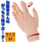 ■送料無料■お医者さんのがっちり指サポーター Mサイズ  腱鞘炎 人差し指 中指 薬指 左右兼用 男女兼用