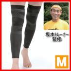 Yahoo!なでしこスタイル坂本トレーナーぐんぐん歩ける膝らくサポーター  Mサイズ 2枚組 膝サポーター 24時間マラソン 坂本トレーナー監修 ウォーキング ランニング
