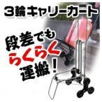 アルミス 3輪キャリーカート BK-40B 耐荷重40kg  沖縄・離島は別途送料がかかります。