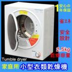 15時迄のご注文で即日出荷 小型衣類乾燥機 ASD-2.5W 乾燥容量 2.5kg 室内干し 乾燥機 衣類 花粉症対策 梅雨対策