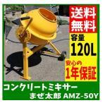 6月中旬頃入荷【代引き不可】アルミス 電動コンクリートミキサー まぜ太郎 AMZ-50Y 移動車輪付き ドラム容量120L/ 練り量約50L AMZ50Y/  肥料