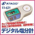 デジタル塩分計 ES-421 カップ型電極を採用した電導