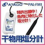 ひもの用塩分計 PAL-FM1 塩鮭などの塩蔵品やひらき