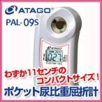 ポケット尿比重屈折計 PAL-09S 尿比重をカンタン操作でデジタル表示!現場で素早く測定 ストラップホルダー付き アタゴ