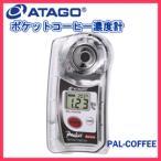■納期 ご注文から2〜3週間後■送料無料■ atago coffee アタゴ ポケットコーヒー濃度計 パル PAL-COFFEE