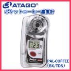 ■12月末入荷予定■送料無料■ atago coffee アタゴ ポケットコーヒー濃度計 パル  PAL-COFFEE (BX/TDS)