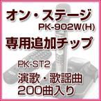 ショッピングカラオケ 【送料無料】 オンステージ カラオケ 曲 オンステージ専用追加曲チップ PK-ST2
