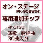 オンステージ専用追加曲チップ 演歌・歌謡曲 30曲入 テイチク厳選〜懐かしのメロディ PK-STG6