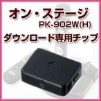 【送料無料】 オンステージ専用 ダウンロード専用チップ PK-SW3G オン・ステージ/パーソナルカラオケ/ONSTAGE