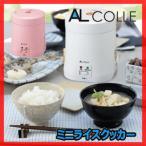 送料無料!アルコレ AL COLLE 炊飯器 ミニライスクッカー 0.5合 1合 1.5合 ARC103 ARC-103/W ホワイト ARC-103/P ピンク ミニ炊飯器