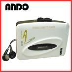 Yahoo!なでしこスタイルANDO アンドー C13-731 ステレオカセットプレイヤー カラオケ練習 語学学習 小型 軽量 ウォーキング 散歩 アウトドア