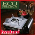 ■送料無料■イワタニ カセットフーエコプレミアム CB-EPR-1 カセットコンロ iwatani